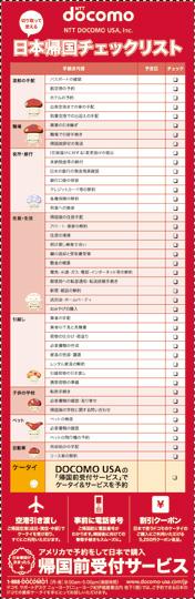 checklist_japion